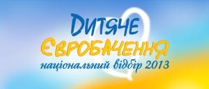 Євробачення–2013