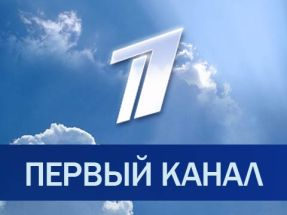 Channel One / 1TV (Первый канал)