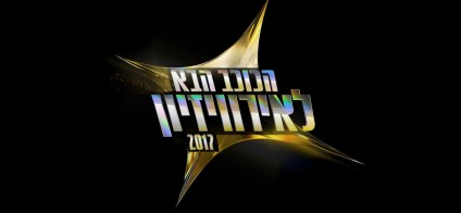 risingstar2017_israel-1550x720