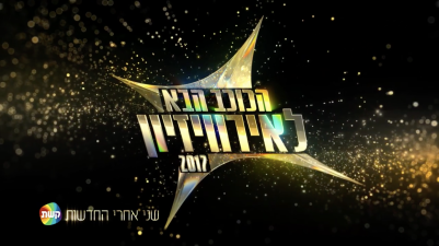rising-star-2017