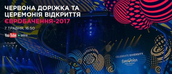Церемонія відкриття Євробачення-2017.jpg
