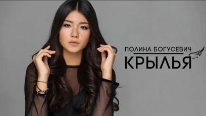 Polina Bogusevich.jpg