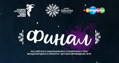 russiajesc2018