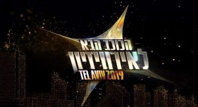 HaKochav Haba Le'eyrovizion 2019