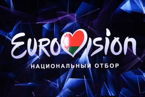 2020-Eurovision-Belarus