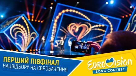 Нацвідбір на Євробачення-2020. Перший півфінал