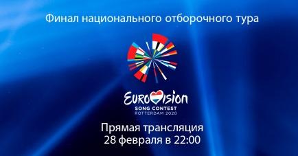 eurovision2020finalotbor