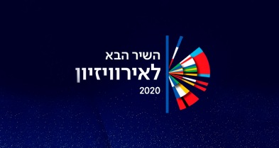 HaShir_HaBa_2020